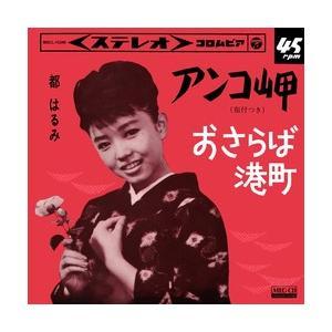 アンコ岬     (MEG-CD) u-topia