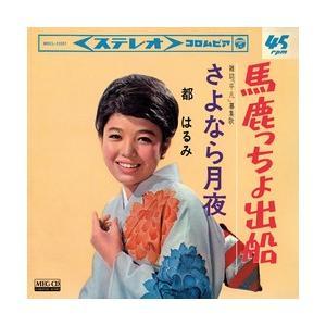馬鹿っちょ出船     (MEG-CD)|u-topia