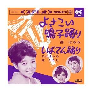 よさこい鳴子踊り     (MEG-CD) u-topia