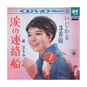涙の連絡船     (MEG-CD)|u-topia