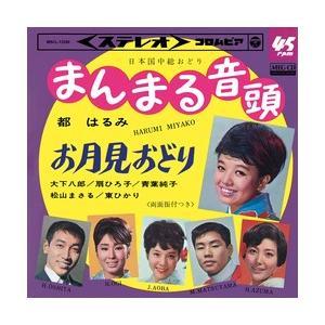 まんまる音頭     (MEG-CD) u-topia