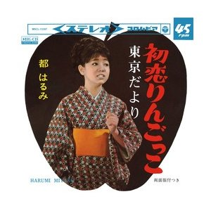 初恋りんごっこ     (MEG-CD)|u-topia