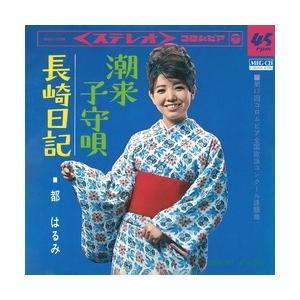 潮来子守唄     (MEG-CD)|u-topia