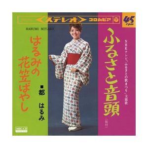 ふるさと音頭     (MEG-CD)|u-topia