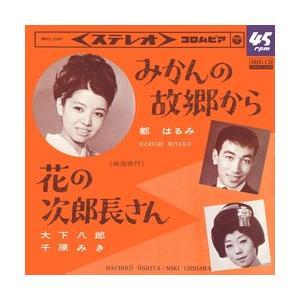 みかんの故郷から     (MEG-CD) u-topia