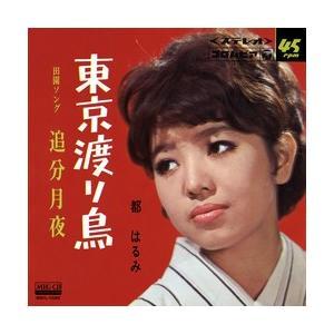 東京渡り鳥     (MEG-CD)|u-topia