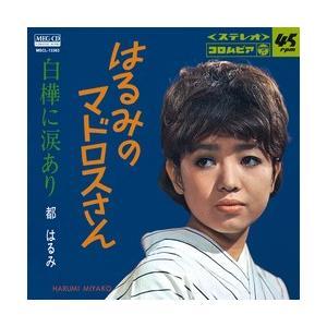 はるみのマドロスさん     (MEG-CD)|u-topia
