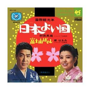 日本よい国     (MEG-CD)|u-topia