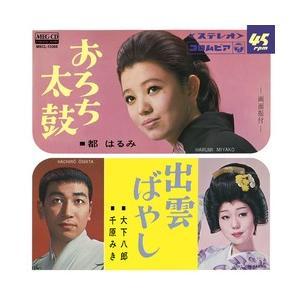 おろち太鼓     (MEG-CD)|u-topia