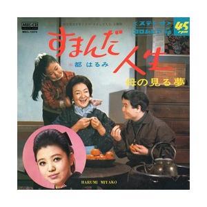 すまんだ人生     (MEG-CD)|u-topia