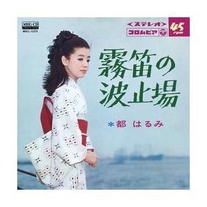 霧笛の波止場     (MEG-CD)|u-topia
