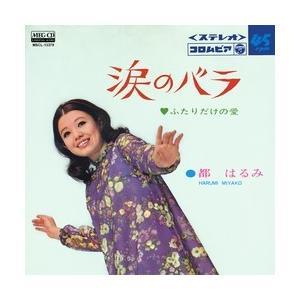 涙のバラ     (MEG-CD)|u-topia
