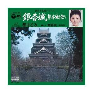 銀杏城(熊本城を歌う)     (MEG-CD)|u-topia