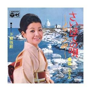 さいはての唄〜ノサップ岬〜 MEG-CD の商品画像|ナビ