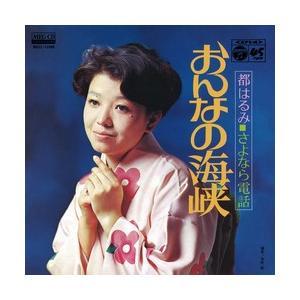 おんなの海峡     (MEG-CD)|u-topia