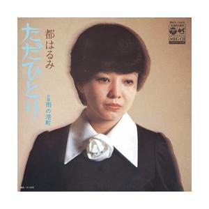 ただひとり     (MEG-CD) u-topia