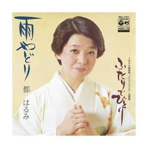 雨やどり     (MEG-CD)|u-topia