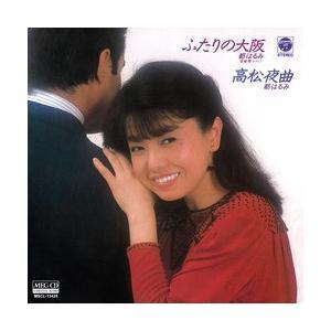 ふたりの大阪     (MEG-CD)|u-topia