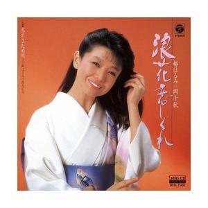 浪花恋しぐれ     (MEG-CD)|u-topia