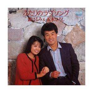 ふたりのラブソング     (MEG-CD)|u-topia