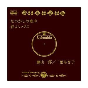 なつかしの歌声     (MEG-CD)|u-topia
