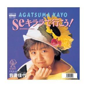 Seキララで行こう!     (MEG-CD)|u-topia