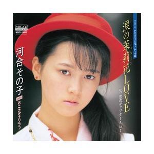 涙の茉莉花LOVE     (MEG-CD)|u-topia