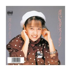 青いスタスィオン     (MEG-CD)|u-topia