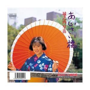 あじさい橋     (MEG-CD)|u-topia