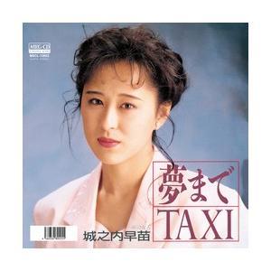 夢までTAXI     (MEG-CD)|u-topia
