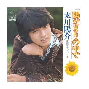 陽だまりの中で     (MEG-CD)|u-topia