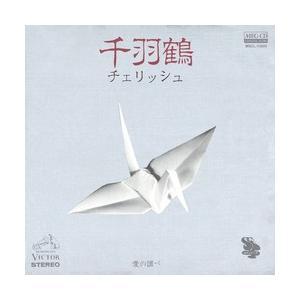 千羽鶴     (MEG-CD)|u-topia