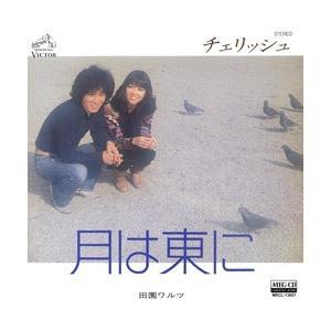 月は東に     (MEG-CD)|u-topia
