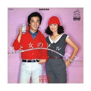 男と女のメルヘン     (MEG-CD)|u-topia