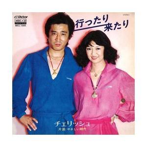 行ったり来たり     (MEG-CD)|u-topia