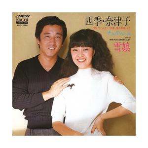 四季・奈津子〜ヴィヴァルディ「四季・第二楽章」より     (MEG-CD) u-topia
