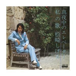 真夜中のエレベーター     (MEG-CD)|u-topia