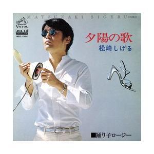 夕陽の歌     (MEG-CD)|u-topia