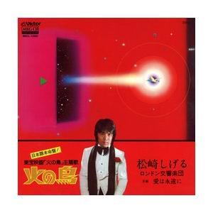 火の鳥     (MEG-CD)|u-topia