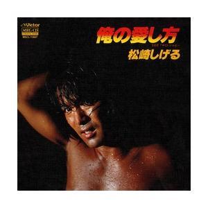 俺の愛し方     (MEG-CD)|u-topia