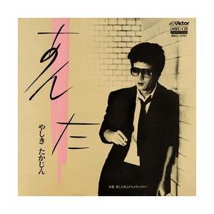 あんた     (MEG-CD)|u-topia