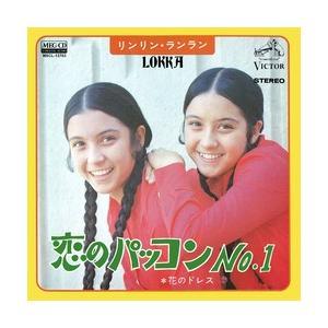 恋のパッコンNo.1     (MEG-CD)|u-topia