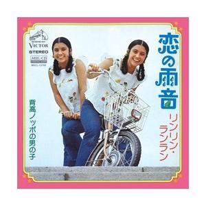 恋の雨音     (MEG-CD)|u-topia