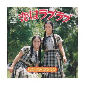 恋はラブ・ラブ     (MEG-CD)|u-topia