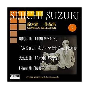 鈴木静一作品集Vol.9     (MEG-CD)|u-topia