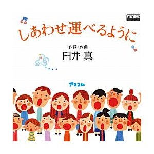 しあわせ運べるように(MEG-CD) 合唱:神戸市立住吉小学校合唱部|u-topia