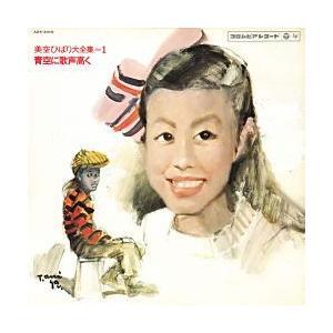 青空に歌声高く     (MEG-CD) u-topia