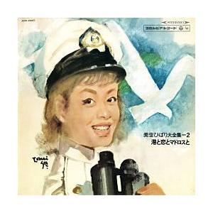 港と恋とマドロスと     (MEG-CD) u-topia