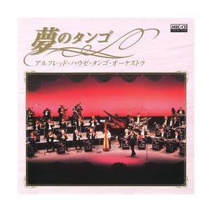 夢のタンゴ     (MEG-CD) u-topia