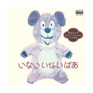 松谷みよ子 あかちゃんのためのうたの絵本 いない いない ばあ     (MEG-CD)|u-topia